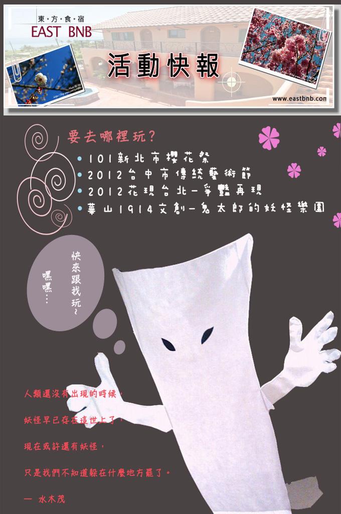 活動快報-1-3