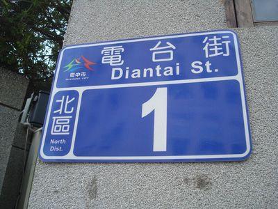 電台街一號