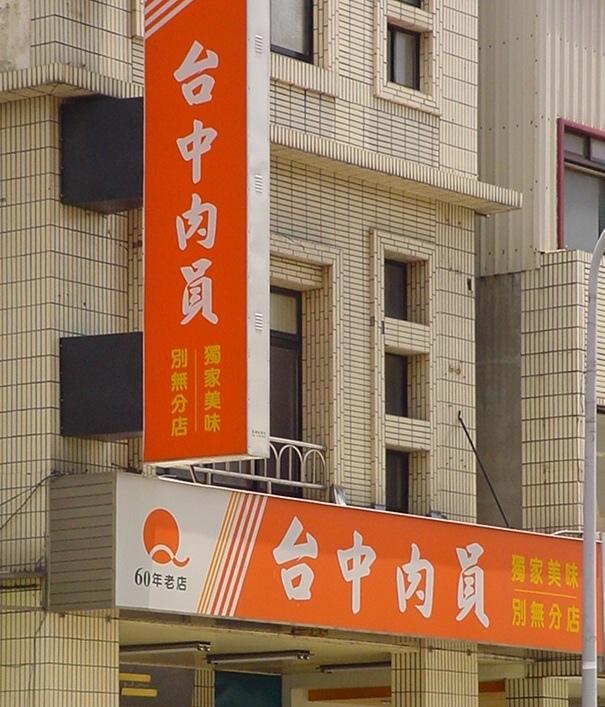 台中肉圓01