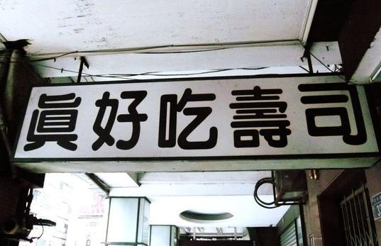 真好吃壽司