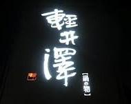 輕井澤01