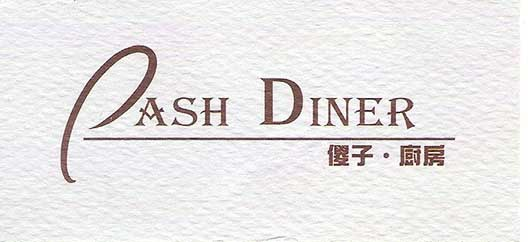 pash diner01