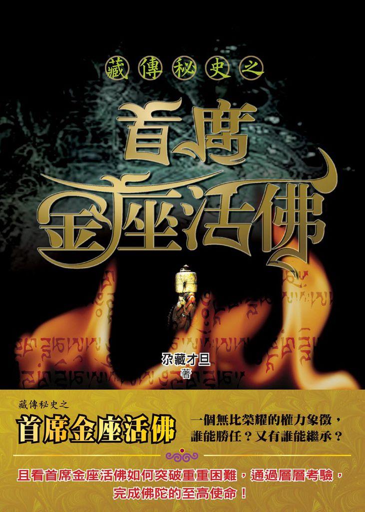 藏傳秘史之首席金座活佛