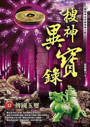 Xf012搜神異寶錄之12【傳國玉璽】