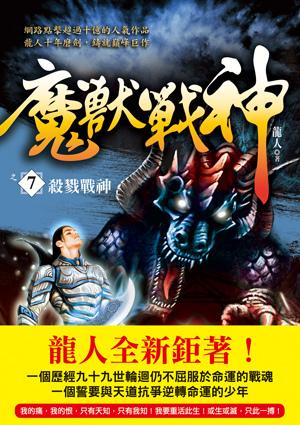 Xf207魔獸戰神之7【殺戮戰神】