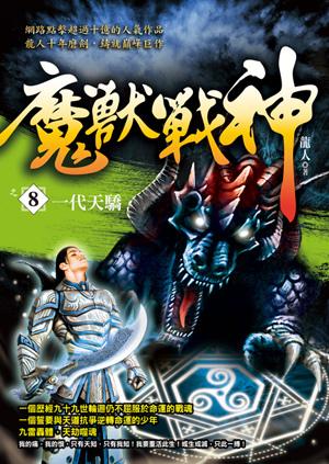 Xf208魔獸戰神之8【一代天驕】