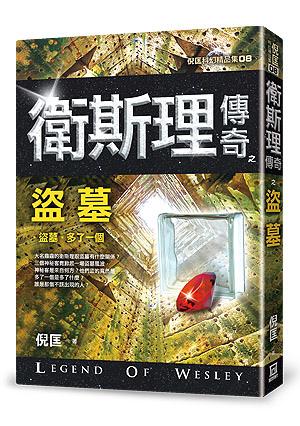 C++08衛斯理傳奇之盜墓【精品集】(新版)