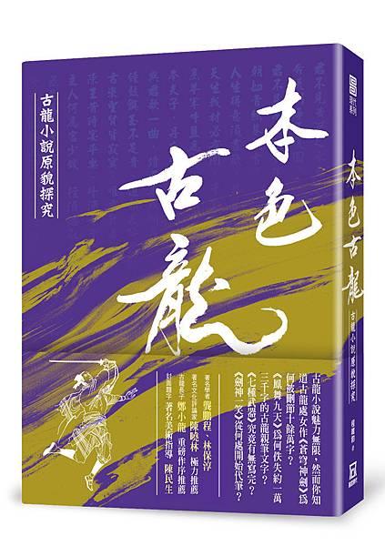 X-112本色古龍-古龍小說原貌探究【18k硬殼精裝版】
