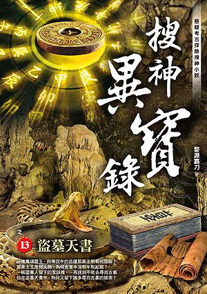 Xf013搜神異寶錄之13【盜墓天書】