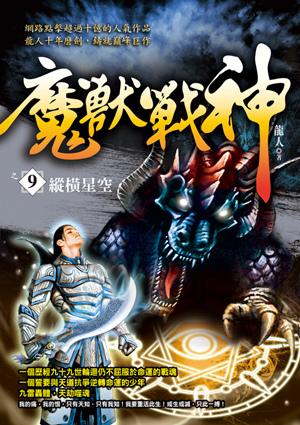 Xf209魔獸戰神之9【縱橫星空】