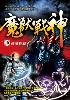 Xf210魔獸戰神之10【神魔殺滅】