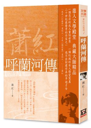 Tg301蕭紅作品精選1:呼蘭河傳【經典新版】