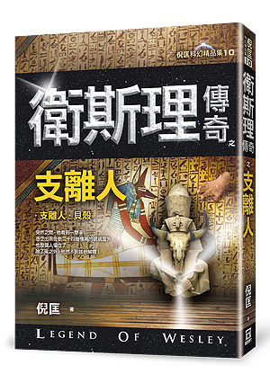 C++10衛斯理傳奇之支離人【精品集】(新版)