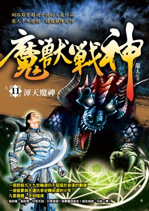 魔獸戰神之11【渾天魔神】