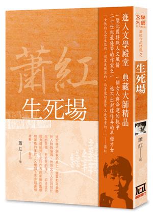 Tg302蕭紅作品精選2:生死場【經典新版】