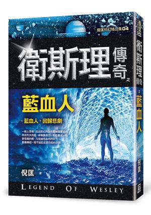 C++04衛斯理傳奇之藍血人【精品集】(新版)