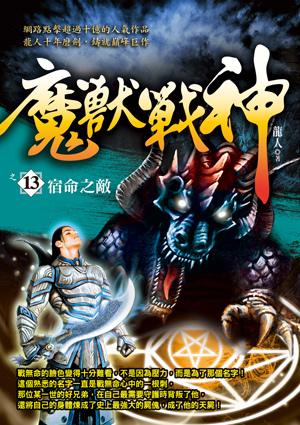 Xf213魔獸戰神之13【宿命之敵】