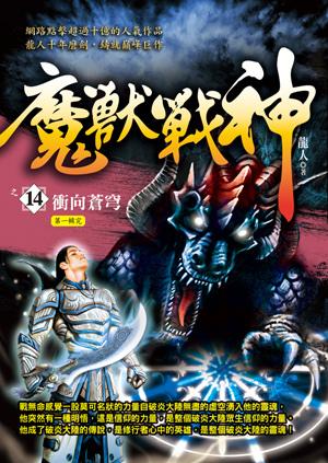 Xf214魔獸戰神之14【衝向蒼穹】〈第一輯完〉