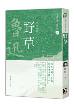 Tg104魯迅作品精選4:野草【經典新版】