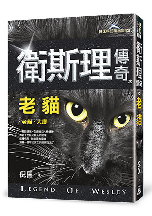 C++13衛斯理傳奇之老貓【精品集】(新版)