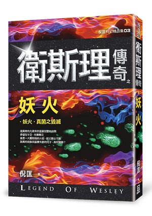 C++03衛斯理傳奇之妖火【精品集】(新版)