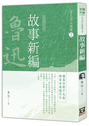 Tg105魯迅作品精選5:故事新編【經典新版】