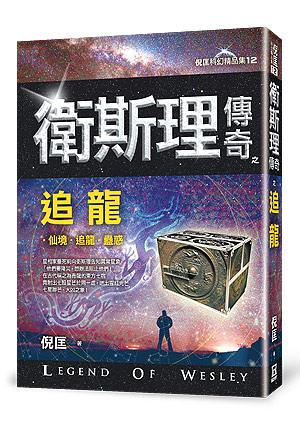 C++12衛斯理傳奇之追龍【精品集】(新版)