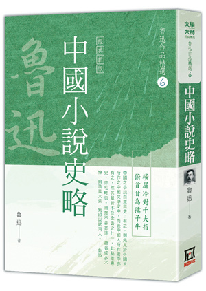 Tg106魯迅作品精選6:中國小說史略【經典新版】