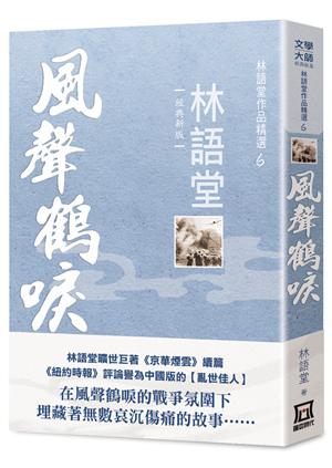 林語堂作品精選6:風聲鶴唳【經典新版】