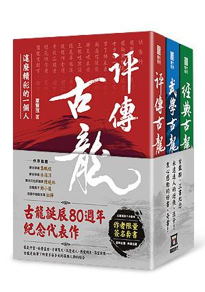 古龍誕辰八十周年紀念代表作:古龍評傳三部曲【作者限量簽名套書】(*收縮不分售)