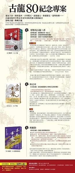 ※古龍誕辰八十周年紀念活動