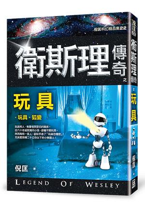 C++22衛斯理傳奇之玩具【精品集】(新版).jpg