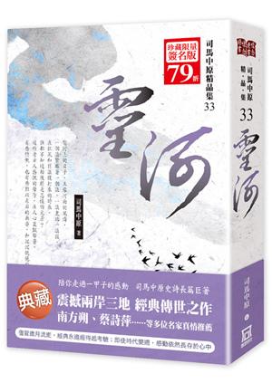 Qc034靈河【作者限量簽名版】.jpg