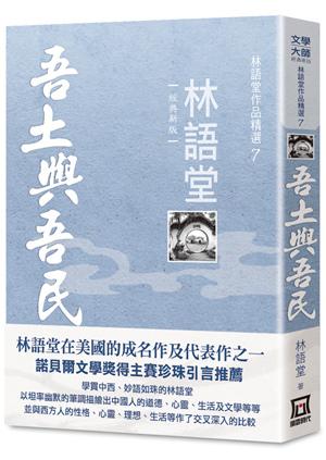 Tg207林語堂作品精選7:吾土與吾民【經典新版】.jpg