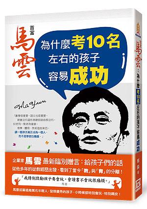 Oa338首富馬雲:為什麼考10名左右的孩子容易成功