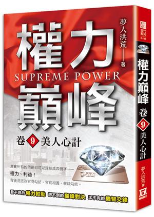 Xh009權力巔峰(卷9)美人心計