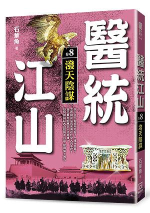 Xh108醫統江山(卷8)潑天陰謀
