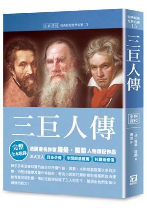 Qe013世界名著作品集13:三巨人傳【全新譯校】