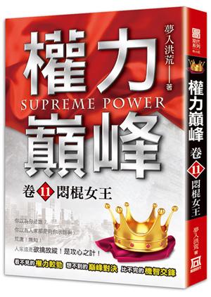 Xh011權力巔峰(卷11)悶棍女王