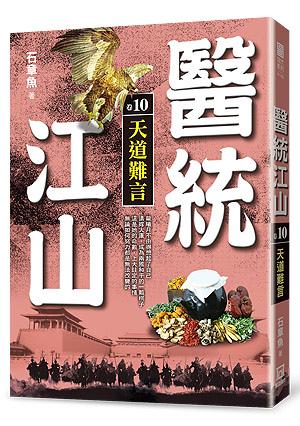 Xh110醫統江山(卷10)天道難言