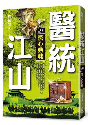 Xh109醫統江山(卷9)驚心動魄