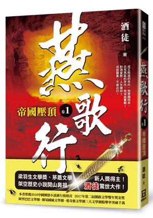 Xh201燕歌行(卷1)帝國壓頂