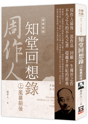 Tg701周作人作品精選1:知堂回想錄(上)風暴前後【經典新版】