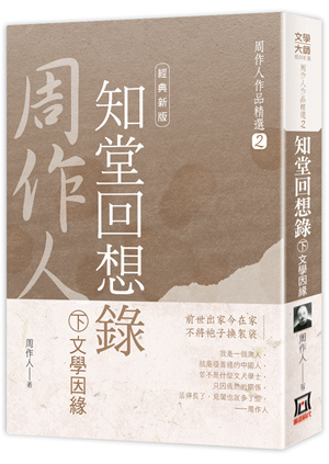 Tg702周作人作品精選2:知堂回想錄(下)文學因緣【經典新版】
