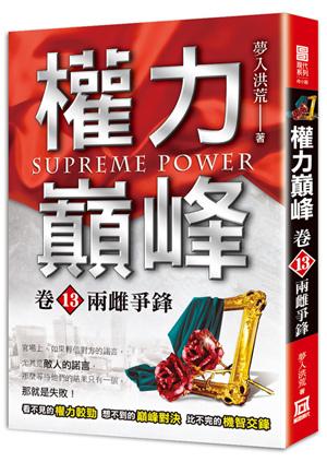Xh013權力巔峰(卷13)兩雌爭鋒