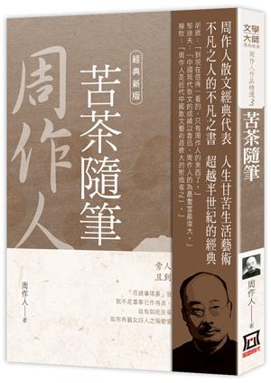 Tg703周作人作品精選3:苦茶隨筆【經典新版】