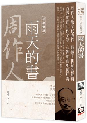 Tg704周作人作品精選4:雨天的書【經典新版】