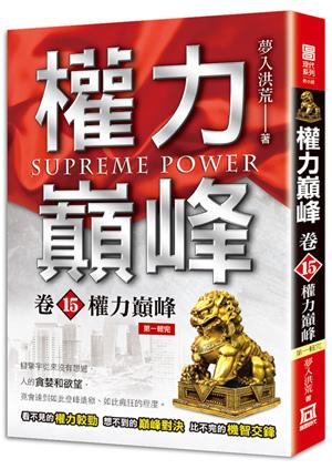 Xh015權力巔峰(卷15)權力巔峰〈第1輯完〉