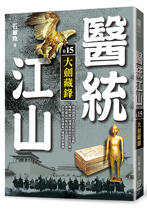 Xh115醫統江山(卷15)大劍藏鋒