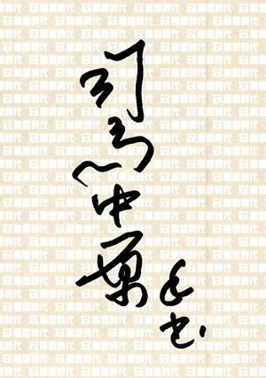 Qc038荒江野渡【作者限量簽名書】書衣收藏版(簽名)
